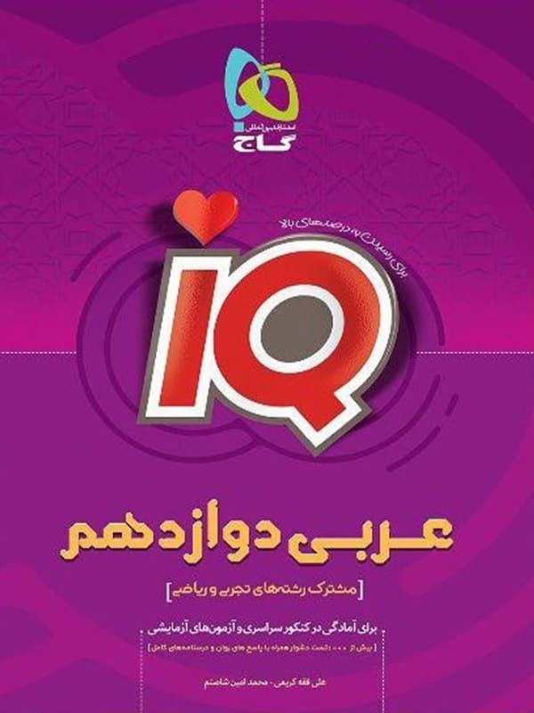 iq arabi 12 min