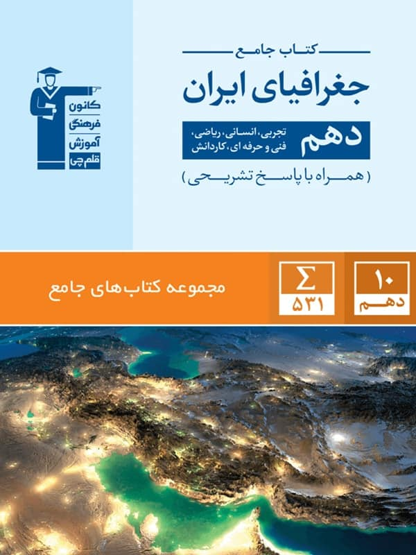 جغرافیای ایران دهم جامع قلم چی