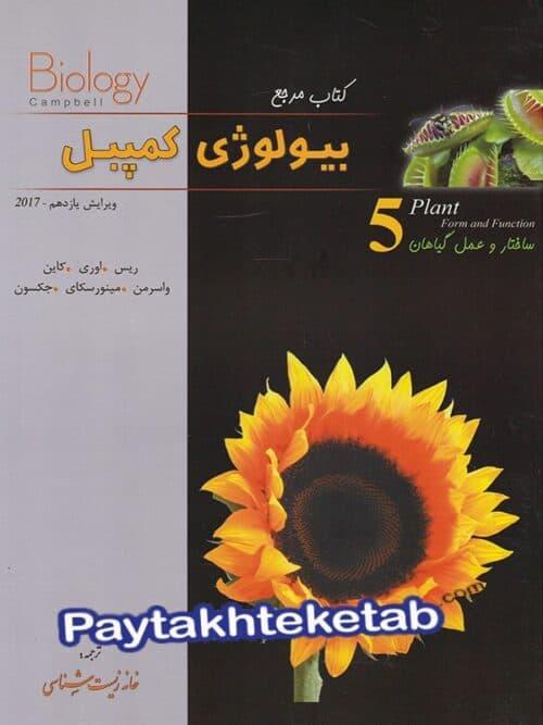 بیولوژی کمپبل ساختار و عمل گیاهان خانه زیست شناسی