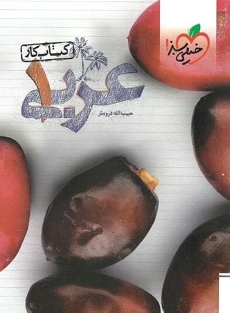کار عربی 1 خیلی سبز