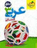 کار عربی 3 انسانی خیلی سبز