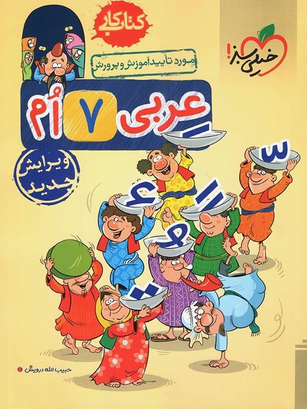 kar arabi 7 kheilisabz min