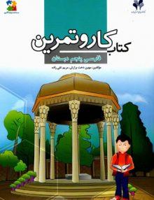 کار و تمرین فارسی پنجم ابتدایی مرات