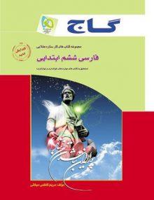کار فارسی ششم ابتدایی گاج