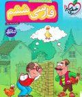کار فارسی ششم خیلی سبز