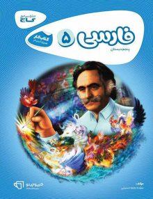 کارپوچینو فارسی پنجم ابتدایی گاج