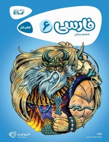 کارپوچینو فارسی ششم گاج