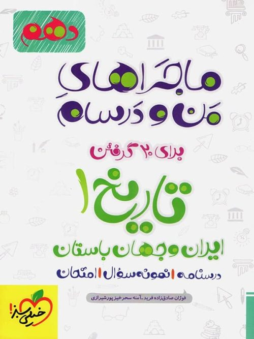 ماجراهای من و درسام تاریخ ایران و جهان باستان دهم خیلی سبز