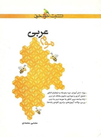عربی موم خوشخوان