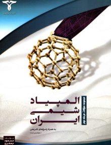 المپیاد شیمی ایران مرحله دوم خوشخوان