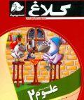 فارسی اول ابتدایی کلاغ سپید