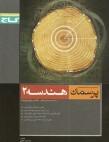ادبیات فارسی انسانی عمومی جلد اول میکرو گاج