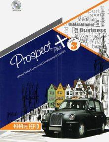 زبان انگلیسی prospect plus نهم خط سفید