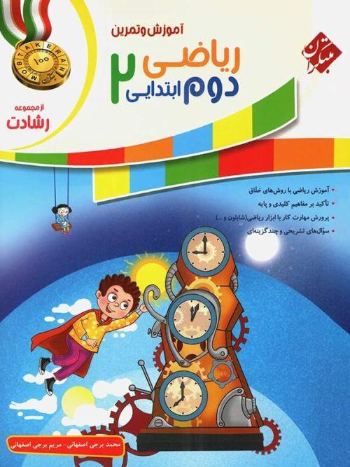 آموزش و آزمون ریاضی دوم ابتدایی رشادت جلد اول مبتکران
