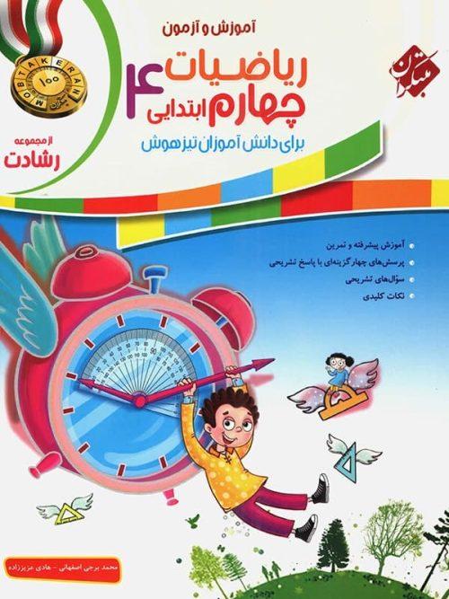 آموزش و آزمون ریاضی چهارم ابتدایی رشادت جلد اول مبتکران