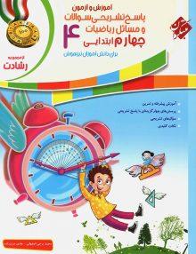 آموزش و آزمون ریاضی چهارم ابتدایی رشادت جلد دوم مبتکران