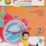 آموزش و آزمون ریاضیات چهارم ابتدایی رشادت جلد 1 مبتکران