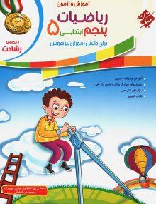 آموزش و آزمون ریاضی پنجم ابتدایی رشادت جلد اول مبتکران