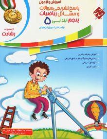 آموزش و آزمون ریاضی پنجم ابتدایی رشادت جلد دوم مبتکران