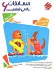مسابقات ریاضی ششم مرشد مبتکران