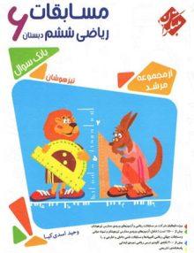 مسابقات ریاضی ششم جلد اول مرشد مبتکران