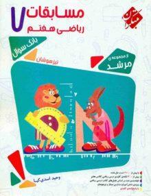 مسابقات ریاضی هفتم جلد اول مرشد مبتکران