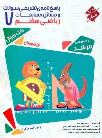 مسابقات ریاضی هفتم جلد 1 مرشد مبتکران