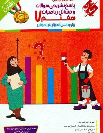 آموزش و آزمون ریاضیات هفتم جلد 2 رشادت مبتکران