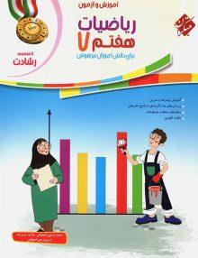 آموزش و آزمون ریاضی هفتم رشادت جلد اول مبتکران