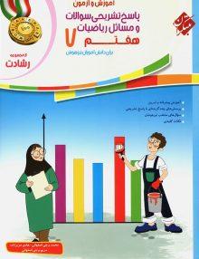 آموزش و آزمون ریاضی هفتم رشادت جلد دوم مبتکران