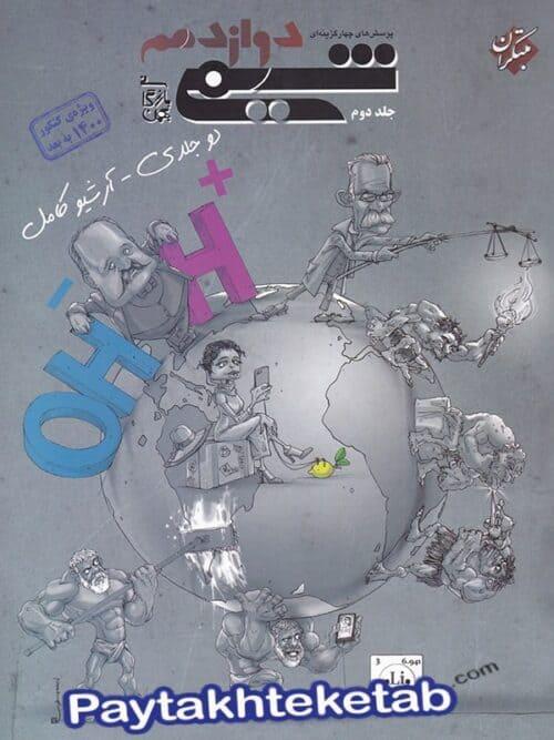 شیمی دوازدهم تست جلد دوم مبتکران