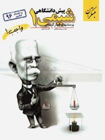 شیمی پیش 1 تست مبتکران