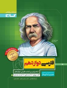 ادبیات فارسی دوازدهم سیر تا پیاز گاج