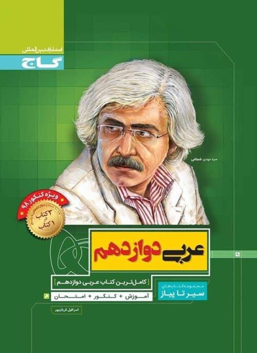 عربی دوازدهم سیر تا پیاز گاج