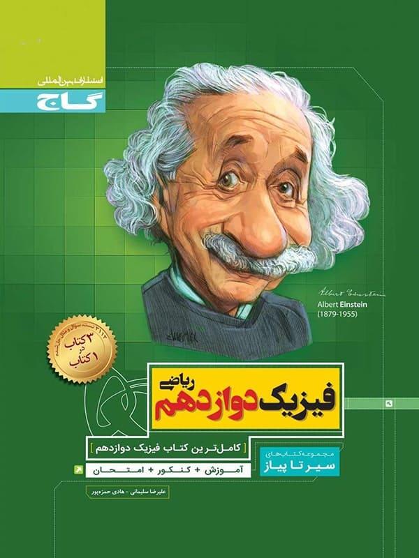 فیزیک دوازدهم رشته ریاضی سیر تا پیاز گاج