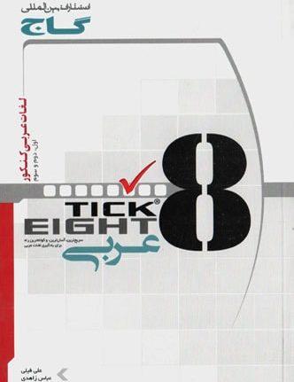 تیک ایت عربی Tick Eight کنکور گاج