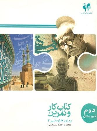 کار و تمرین زبان فارسی 2 مرات