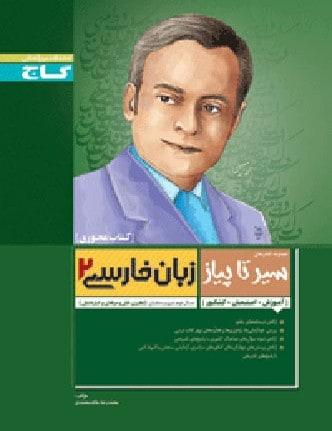 زبان فارسی 2 عمومی محوری سیر تا پیاز گاج
