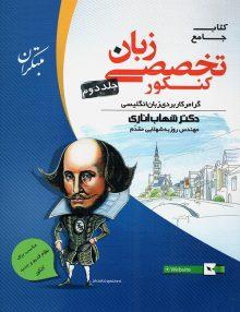 زبان تخصصی جامع کنکور جلد دوم مبتکران