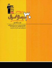 30 مجموعه سوال عمومی جلد دوم قلم چی