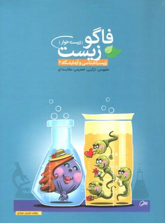 https://www.paytakhteketab.com/wp-content/uploads/2014/12/fagozist-2-sal-3-fardin-javadi.jpg