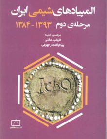 المپیادهای شیمی ایران مرحله ی دوم فاطمی
