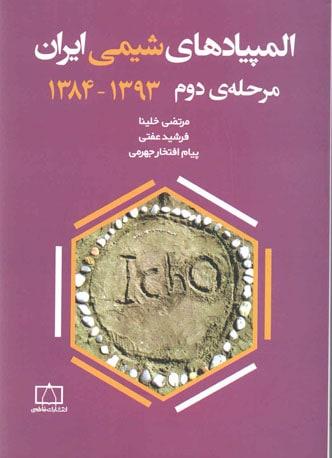 المپیاد شیمی ایران مرجله دوم انتشارات فاطمی