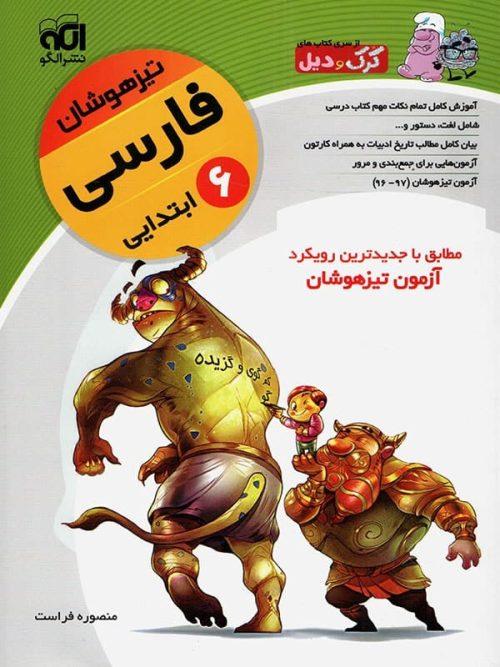 فارسی ششم تیزهوشان الگو