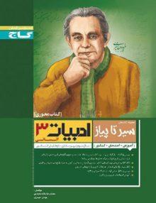 ادبیات فارسی 3 انسانی محوری سیر تا پیاز گاج