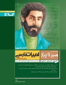 ادبیات فارسی پیش سیر تا پیاز محوری گاج