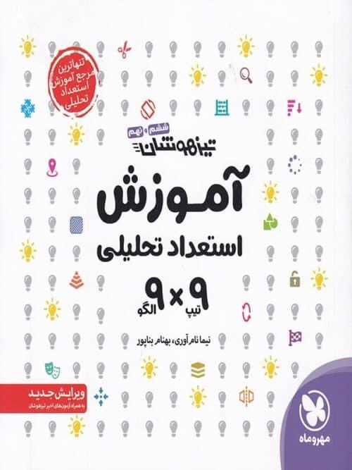 آموزش استعداد تحلیلی 9×9 ششم و نهم مهروماه