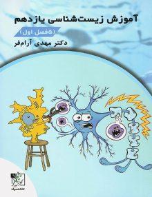 آموزش زیست شناسی یازدهم تخته سیاه