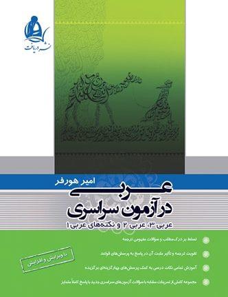 عربی در آزمون سراسری دریافت
