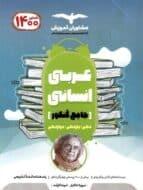 عربی جامع کنکور رشته انسانی مشاوران آموزش